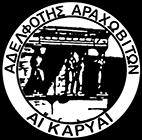 """Adelphotis  Arahoviton  """"Ai  Karyai"""""""